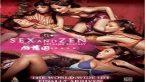 3D Seks ve Zen: Aşırı Ecstasy Türkçe Altyazılı Film izle