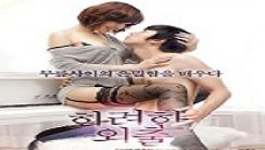 Aşk Dersi Erotik Film izle