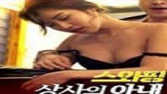 Patronun Güzel Karısı Erotik Film izle