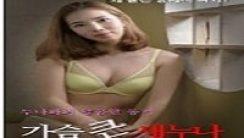 Orgasm Restaurant Kore Erotik Film izle