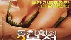 Purpose of Reunion 2 Erotik Film izle