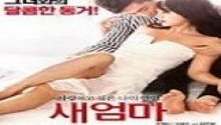 Stepmom Kore Erotik Film izle