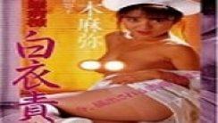 White Uniform Erotik Film izle