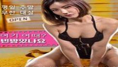 Burada Boş Oda Var mı Kore Erotik Film izle