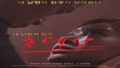 The invited man Kore Erotik Film izle