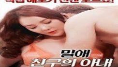 Arkadaşımın Dul Karısı Erotik Film izle