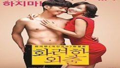 Love Lesson Kore Erotik Film izle