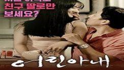 Young Wife Erotik Film izle