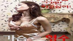Kızkardeş ve Baldız Erotik Film izle