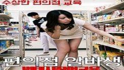 The Education of Byun Tae-Kyung Erotik Film izle