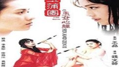 Sex and Zen 2 (1996) Erotik Film izle