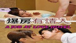 Otelde Aşk Günü Erotik Film izle