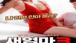 Üvey Anne 3 Erotik Film izle